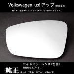 フォルクスワーゲン up ! アップ !(前期型)サイドミラー (ドアミラー)  レンズ 左側【新品】 送料無料