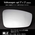 フォルクスワーゲン up ! アップ !(前期型)サイドミラー (ドアミラー)  レンズ 右側【新品】 送料無料