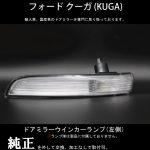 FORD クーガ (KUGA) ドアミラーウインカーランプ 左側【新品】