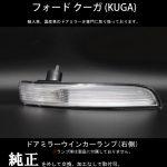 FORD クーガ (KUGA) ドアミラーウインカーランプ 右側【新品】