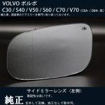 VOLVO (ボルボ)  C30 / S40 / V50 / S60 / C70 / V70 <BR>DBA- / CBA- 系<BR>サイドミラーレンズ 左側<BR> 【新品】