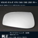 V70 / S80 / S60 / XC70 <BR>SB系 後期型 2001年~<BR>ミラーレンズ 左側【新品】