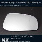 V70 / S80 / S60 / XC70 <BR>SB系 後期型 2001年~<BR>ミラーレンズ 右側【新品】