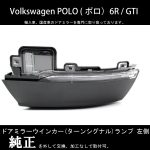 フォルクスワーゲン_ポロ(POLO) 6R / GTI <br> ドアミラー ウインカー(サイドターンシグナル)ランプ (左側)【新品】 送料無料