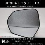 トヨタ C-HR 純正 ドアミラー (サイドミラー) レンズ 左側 新車納車時取り外し