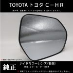 トヨタ C-HR 純正 ドアミラー (サイドミラー) レンズ 右側 新車納車時取り外し
