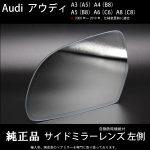 Audi アウディ A3 (A5) / A4 (B8) オールラウンド / A5 (B8) / A6 (C6) / A8 (C8) 2008年10月~2010年10月(仕様変更前) 純正(自動防眩機能付き) ドアミラーレンズ 左側