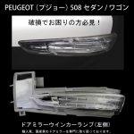 プジョー 508 セダン / ワゴンドアミラーウインカー(サイドターンシグナル)LEDランプ (左側)【新品】