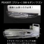 プジョー 508 セダン / ワゴンドアミラーウインカー(サイドターンシグナル)LEDランプ (右側)【新品】