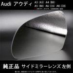 Audi アウディ A3 (A5) / A4 (B8) オールラウンド / A5 (B8) / A6 (C6) / A8 (C8) 2008年10月~2010年10月(仕様変更前) 純正 ドアミラーレンズ 左側
