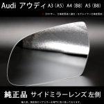 アウディ Audi A3 (A5) / A4 (B8) / A5 (B8) 2010年(仕様変更後) ~ 純正 ドアミラー(サイドミラー)レンズ 左側