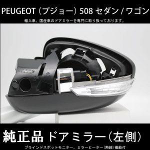PEU508-R30208HL