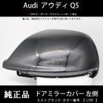 アウディ Q5 2009年~ 純正 ドアミラーカバー ミストブラックメタリック 【LY9T】左側
