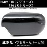 BMW E38 7シリーズ / E39 5シリーズ 純正ドアミラーカバー (コスモブラック・303) 左側 良品