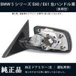 BMW 5シリーズ E60 / E61 後期 <BR>プッシュスタート式 左ハンドル車 <BR>純正ドアミラー左(運転席)側