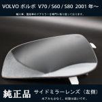 V70 / S80 / S60 / XC70 <BR>SB系 後期型 2001年~<BR>純正サイドミラーレンズ 左側