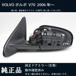 ボルボ VOLVO V70 2006年3月以降 CBA-SB5244系<BR>純正ドアミラー 左側 動作確認 クリーン洗浄済み左側
